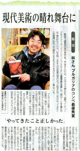 Japanese Newspaper about the Painting Competition and First Prize Winner Masahiko Hayashi